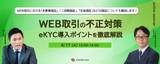 WEB取引の不正対策 eKYC導入ポイントを徹底解説