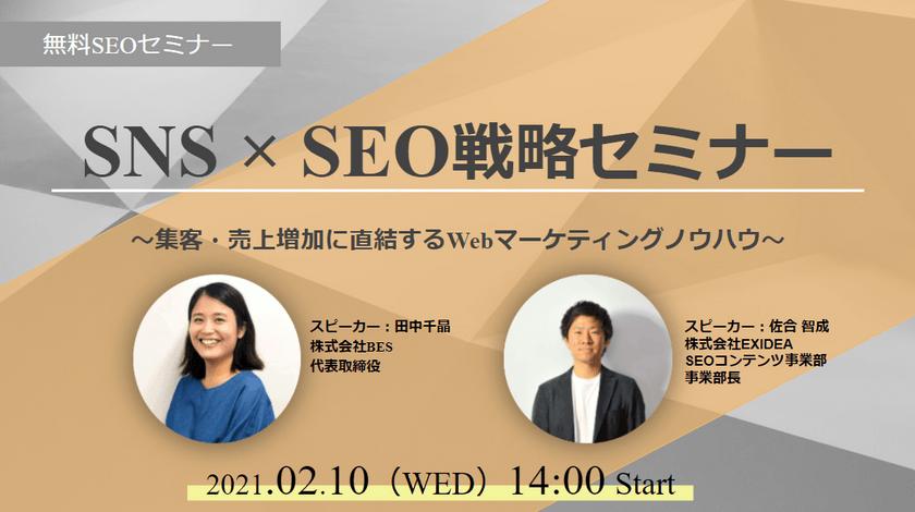 2021年最新情報あり! SNS × SEO戦略セミナー~集客・売上増加に直結するWebマーケティングノウハウ~