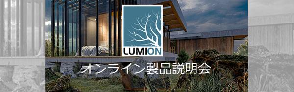 【無料】Lumion製品説明会 Lumionがどのような製品なのか説明します(受付中)