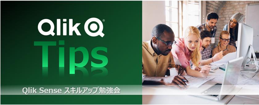 【無料Webセミナー】Qlik Tips ~ Qlik Senseを使いこなす!スキルアップ勉強会