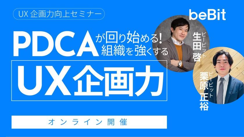 【オンライン開催】PDCAが回り始める!組織を強くするUX企画力