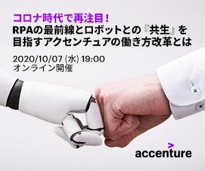 【オンライン開催】コロナ時代で再注目!RPAの最前線とロボットとの『共生』を目指すアクセンチュアの働き方改革とは