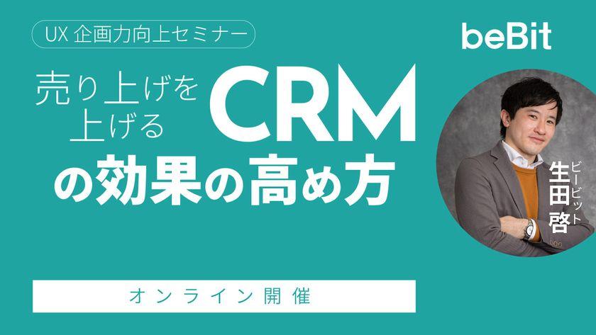 【オンライン開催】売り上げを上げるCRMの効果の高め方 ~行動データから、顧客ロイヤルティを高める施策が見える