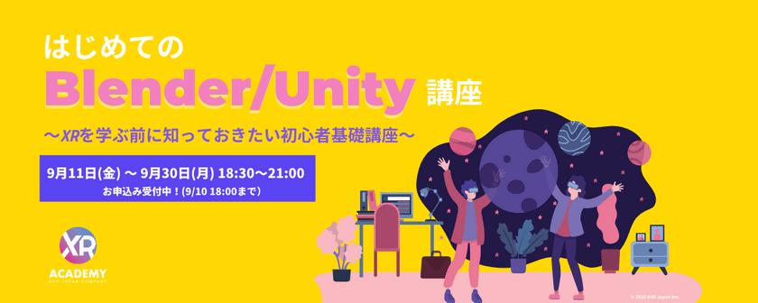 【XR開発超入門】はじめての Blender Unity オンライン講座 9月11日(金)〜 9月30日(水) 18:30~21:00 (オンライン直接講義)