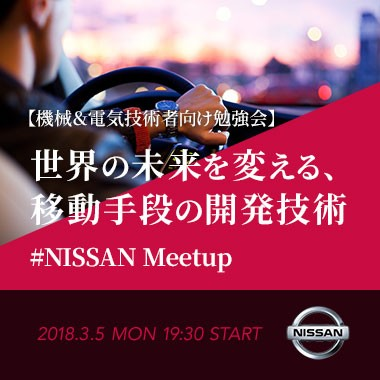 【エンジニア向け勉強会】未来を変える、移動手段の開発技術 #NISSAN Meetup
