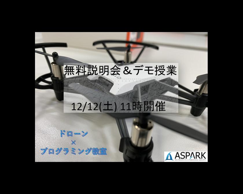 【ドローン×Python】無料説明会&デモ授業