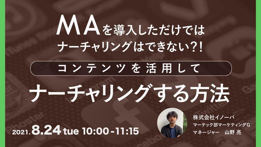 【8/24(火)】MAを導入しただけではナーチャリングはできない?! コンテンツを活用してナーチャリングする方法