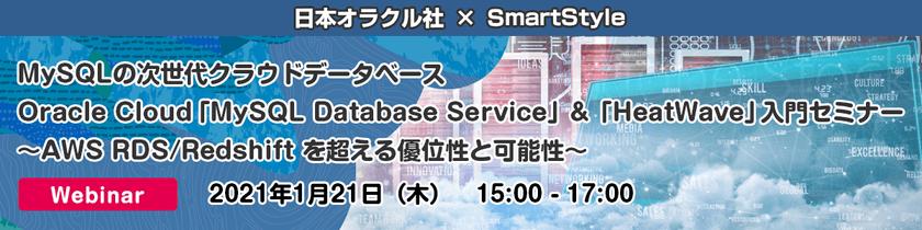 「MySQL Database Service」 & 「HeatWave」入門セミナー~AWS RDS/Redshift を超える優位性と可能性~