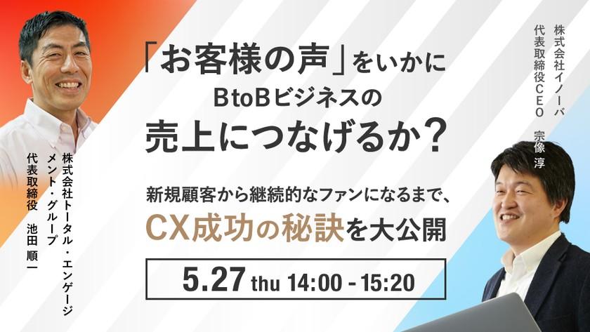 【CXウェビナー】「お客様の声」をいかにBtoBビジネスの売上につなげるか? ~新規顧客から継続的なファンになるまで~