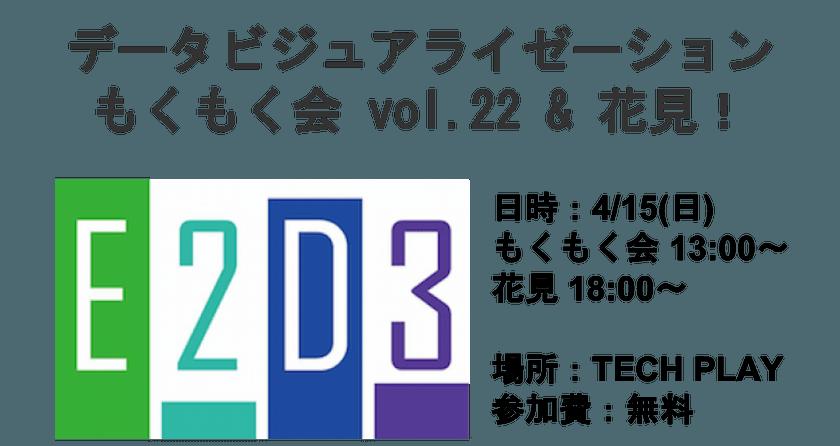 【E2D3】データビジュアライゼーションもくもく会 vol. 22 & 花見!