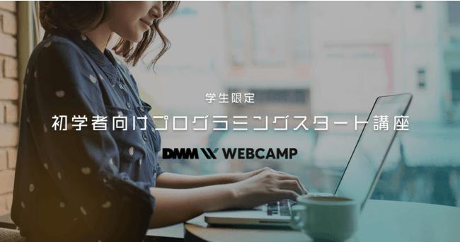 【日本全国/無料】学生限定 初学者向けプログラミングスタート講座