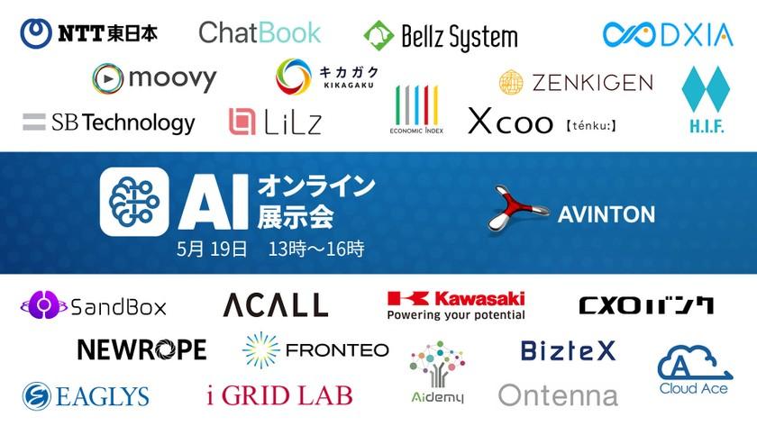【AIオンライン展示会】今注目のAI企業25社が語るAI活用法