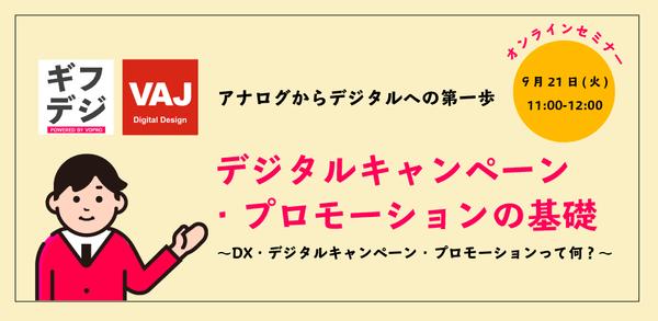 【無料ウェビナー】アナログからデジタルへの第一歩 「デジタルキャンペーン・プロモーションの基礎」 〜DX・デジタルキャンペーン/プロモーションって何?〜