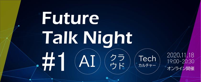 Future Talk Night #1 AI×クラウド×Techカルチャー