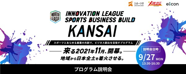 【オンライン説明会】【関西】INNOVATION LEAGUE SPORTS BUSINESS BUILD (スポーツとあらゆる産業の共創で、ビジネス創出を目指す)
