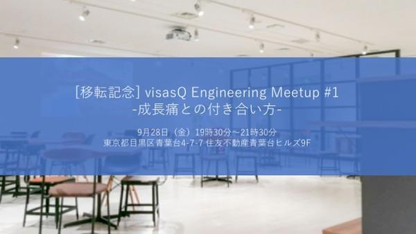 [移転記念] visasQ Engineering Meetup #1 -成長痛との付き合い方-