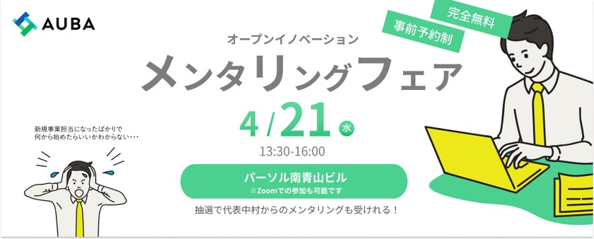 【新規事業担当者向け】AUBAオープンイノベーションメンタリングフェア