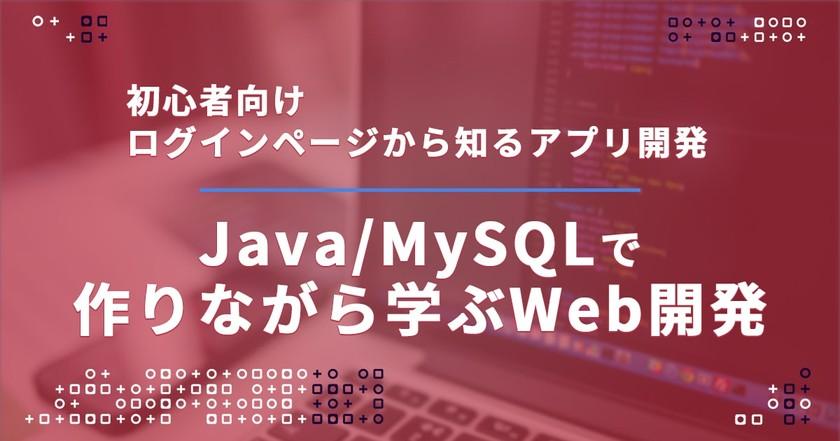 【オンライン】Java/MySQLでログインページを作りながら学ぶWeb開発