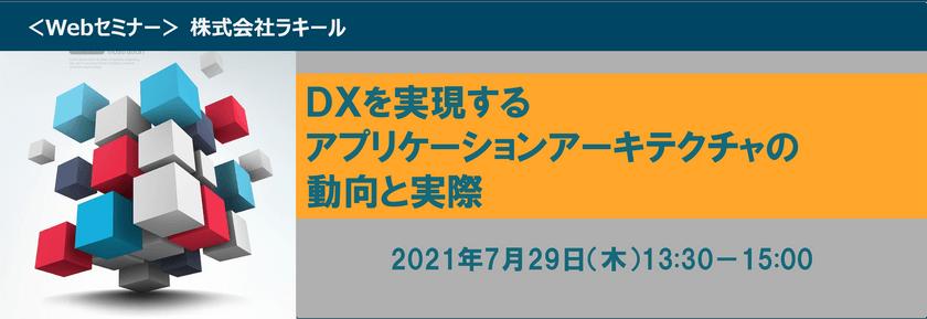 DXを実現するアプリケーション・アーキテクチャの動向と実際