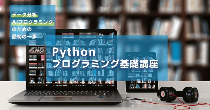 【オンライン】Pythonプログラミング基礎