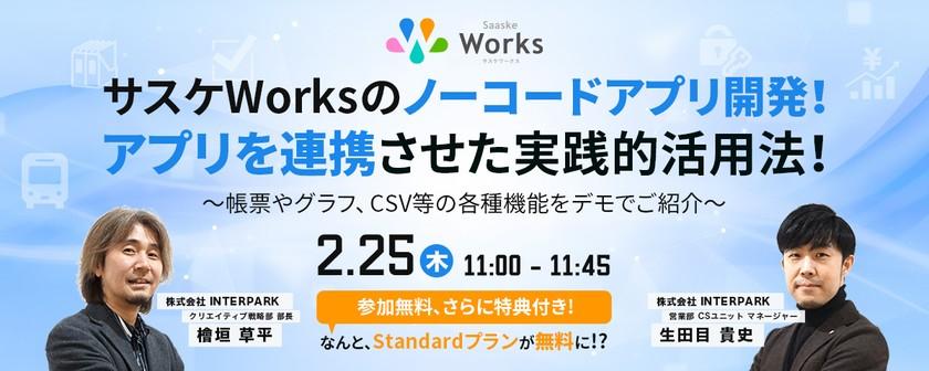 サスケWorksのノーコードアプリ開発! アプリを連携させた実践的活用法! 〜帳票やグラフ、CSV等の各種機能をデモでご紹介〜