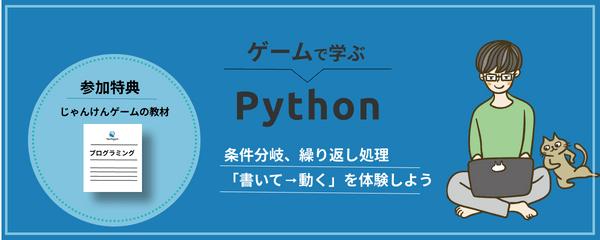 【教材プレゼント中】ゲームで学ぶPython_無料プログラミング体験