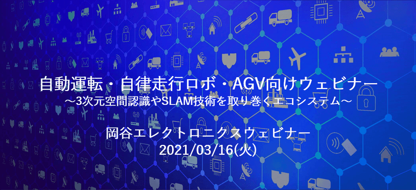 自動運転・自律走行ロボ・AGV向けウェビナー ~3次元空間認識やSLAM技術を取り巻くエコシステム~