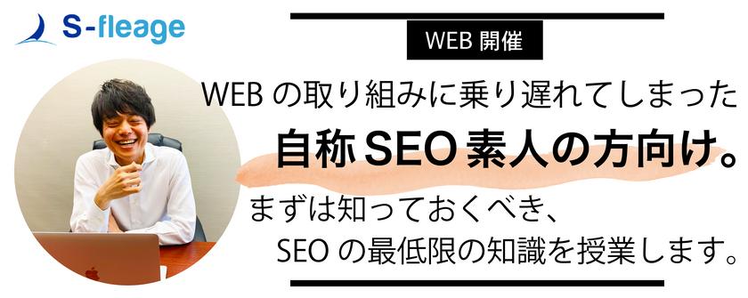 WEBの取り組みに乗り遅れてしまった自称SEO素人の方向け。まずは知っておくべきSEOの最低限の知識を授業します!