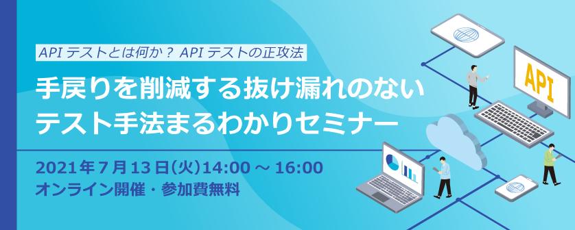 【APIテストとは何か?APIテストの正攻法】 — 手戻りを削減する抜け漏れのないテスト手法まるわかりセミナー—(オンライン)
