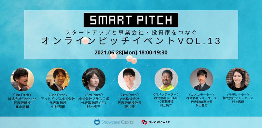 「SmartPitch」オンラインピッチイベントVol.13