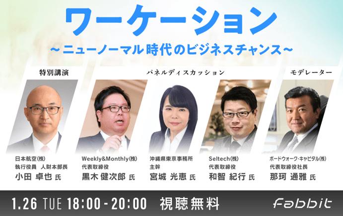 【1月26日(火)開催】fabbit Conference ワーケーション   ~ニューノーマル時代のビジネスチャンス~