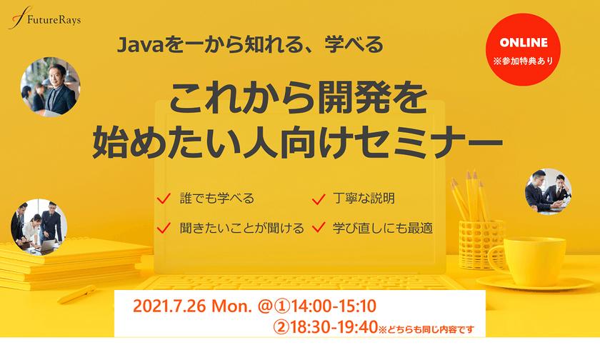 【7/26 (月)WEB】なぜ、Javaが必要なのか!?開発をはじめたい人のセミナーのご案内(無料)