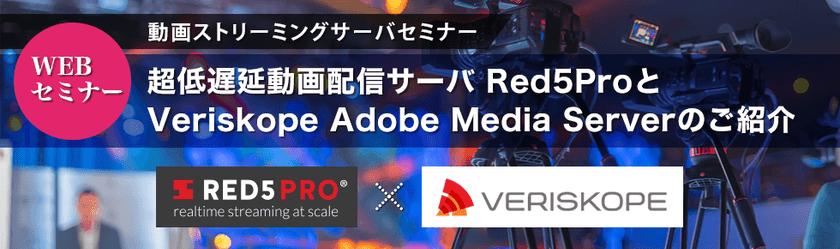 動画ストリーミングサーバセミナー ~超低遅延動画配信サーバ Red5ProとVeriskope Adobe Media Server のご紹介~
