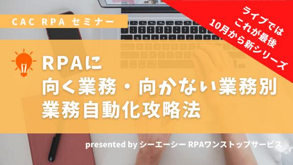 RPAに向く業務・向かない業務別 業務自動化攻略法|CAC RPAセミナー