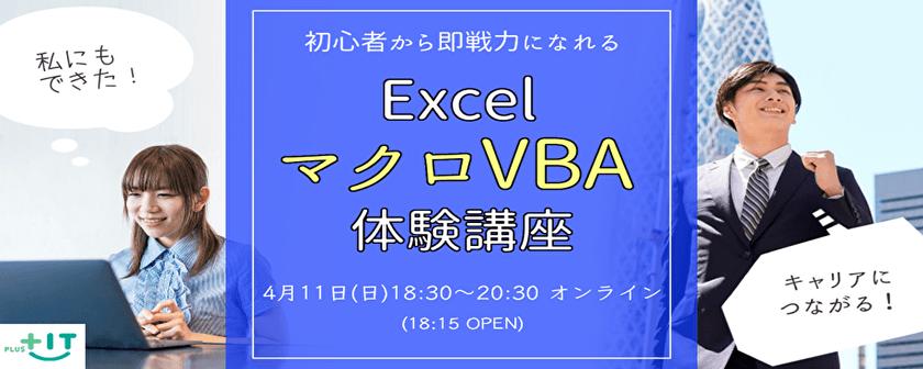 【オンライン】4/11(日) Excelマクロ・VBA 体験講座 【初心者歓迎】※夜の部※