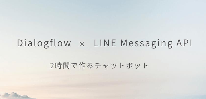 【初心者歓迎】ノンコーディングでLINEボットを作る