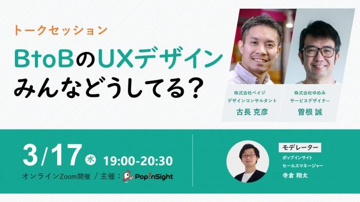 【トークセッション】BtoBのUXデザイン、みんなどうしてる?