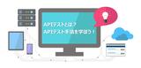 APIテストとは?APIテスト手法を学ぼう!