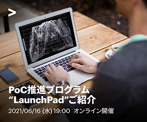 """アクセンチュアのPoC推進プログラム""""LaunchPad""""ご紹介"""