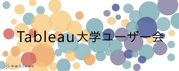 第9回 Tableau大学ユーザー会 11月25日(木)