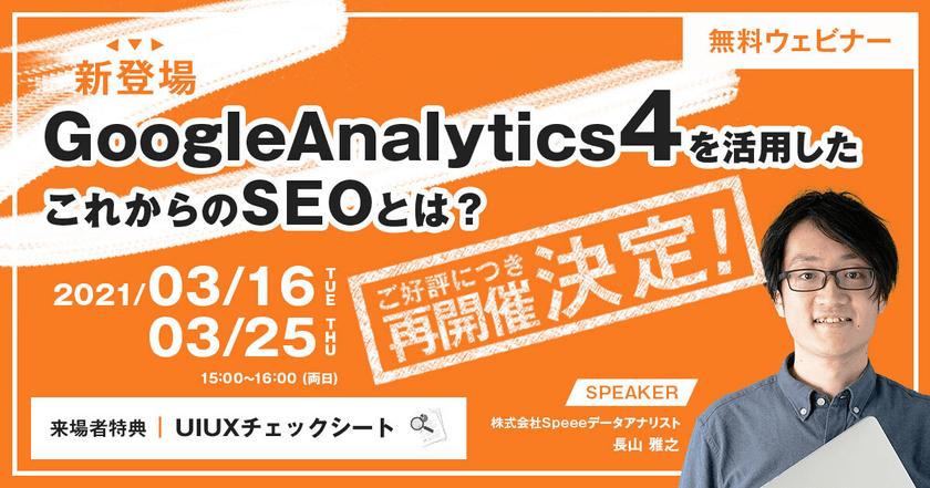 【3/25】『新登場 Google Analytics 4』を活用した、これからのSEOとは?[参加者特典あり]