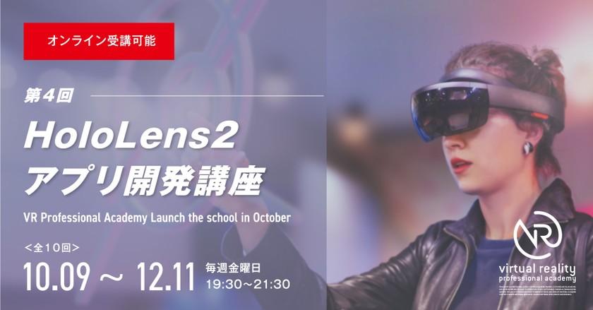 【オンライン受講可能】第4回『HoloLens2アプリ開発講座』VRプロフェッショナルアカデミー