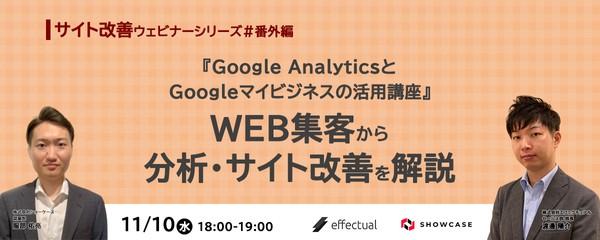 Google AnalyticsとGoogleマイビジネスの活用講座 ~WEB集客から分析・サイト改善を解説~ <サイト改善ウェビナーシリーズ #番外編>