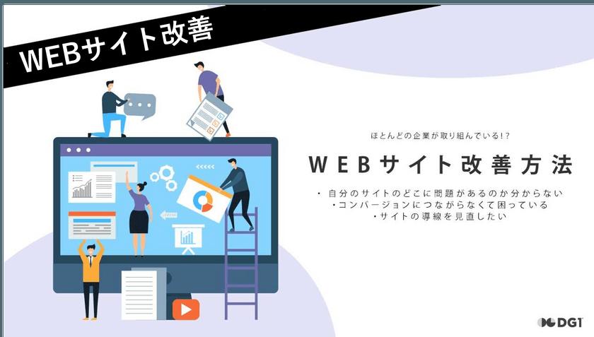 【WEBサイト改善】8割の企業がやっているサイト改善手順!データを用いてあなたのサイトの弱点を発見