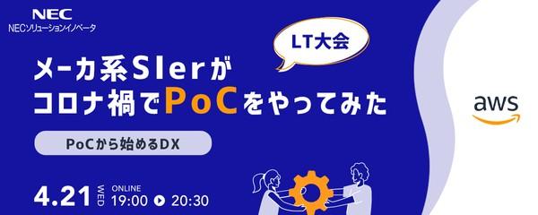 【LT大会】メーカ系SIerがコロナ禍でPoCをやってみた  〜PoCから始めるDX〜