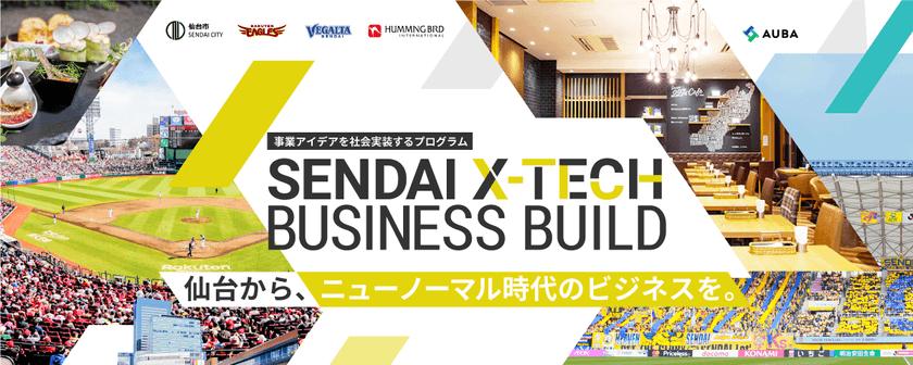 【事業アイデアを社会実装するプログラム】SENDAI X-TECH BUSINESS BUILD説明会