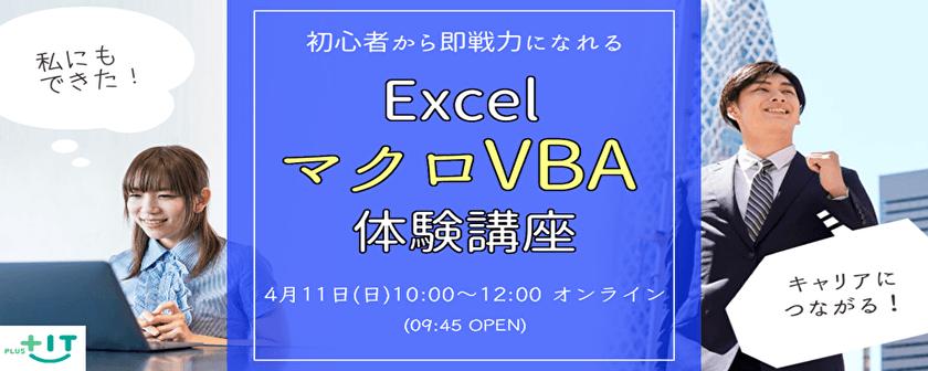 【オンライン】4/11(日) Excelマクロ・VBA 体験講座 【初心者歓迎】※昼の部※
