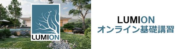 〜【定期開催】Lumionオンライン基礎講習(無料)