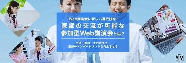 【医療業界向け!】Web講演会に新しい選択肢を!医師の交流が可能な参加型Web講演会とは?