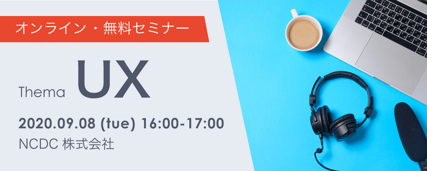 【オンライン/無料】ノンデザイナーが知っておくべき、UXデザインの基本とプロトタイピングツール